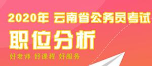 2020云南省考职位分析报告