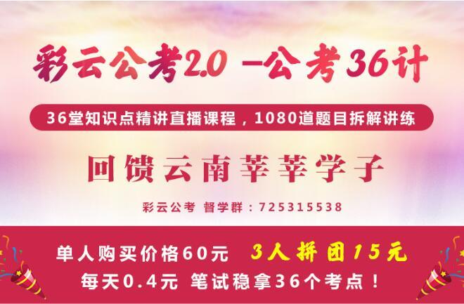 彩云公考2.0网课回归_公考36计