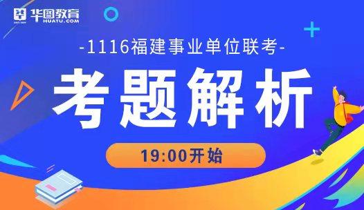 2019福建在线老虎机娱乐送彩金单位1116联考考题解析入口