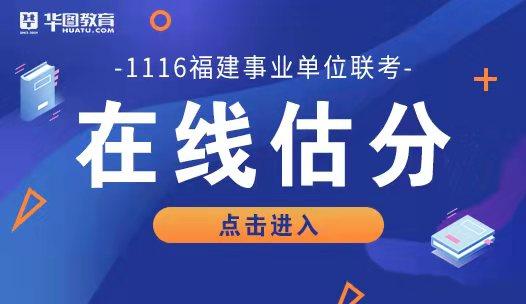 2019福建在线老虎机娱乐送彩金单位1116联考在线估分入口