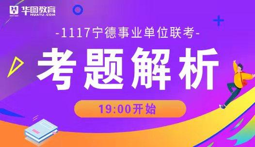 2019宁德在线老虎机娱乐送彩金单位1117考题解析入口
