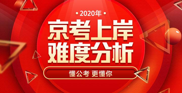 详细!2020年北京市考招3620人职位分析汇总