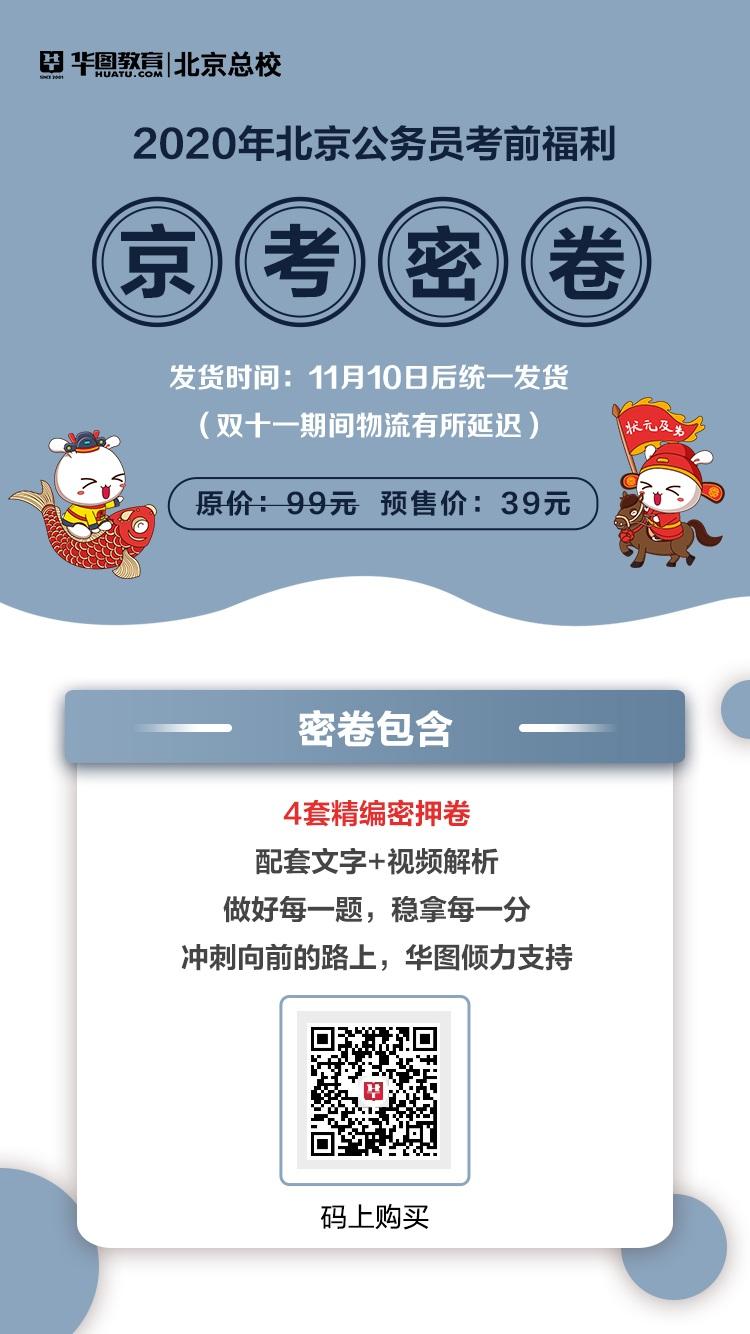 http://www.jiaokaotong.cn/gongwuyuan/267303.html