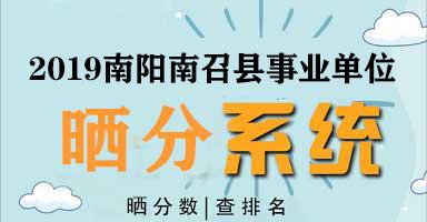2019南阳南召县事业单位招聘成绩排名查询