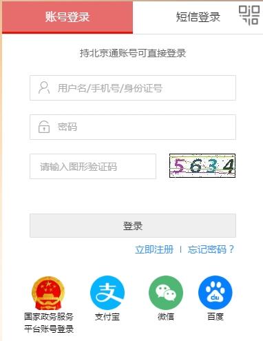 北京人保局:2021北京公务员考试报名入口
