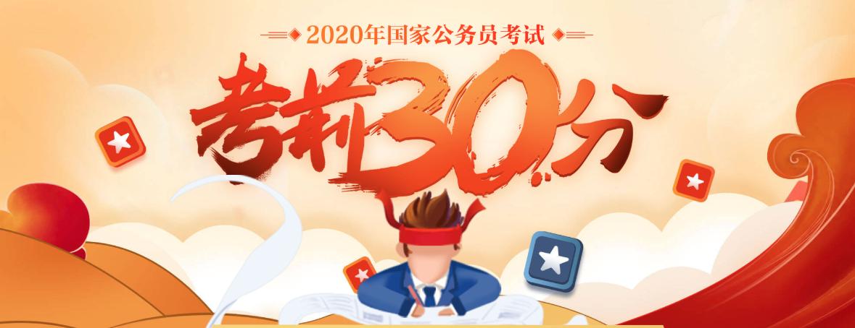 国家公务员考试报名入口:2020国