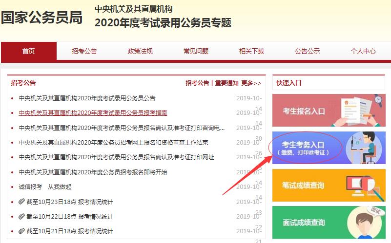 2020年國考準考證打印入口(11月18日-11月24日)