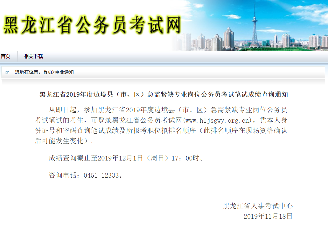 http://www.jiaokaotong.cn/gongwuyuan/267308.html