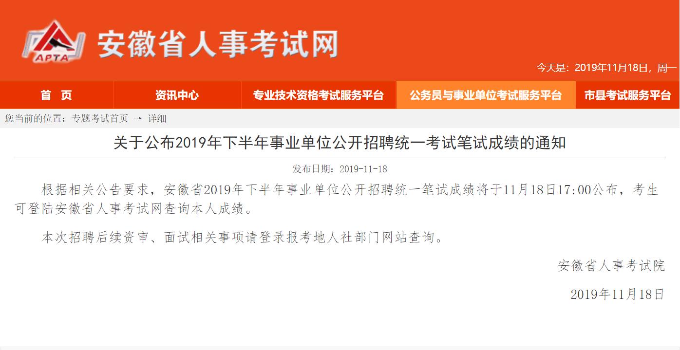 http://www.jiaokaotong.cn/gongwuyuan/267307.html