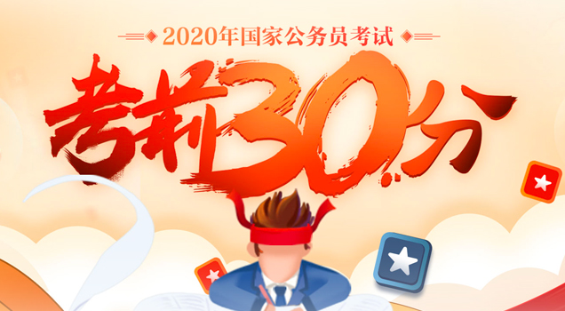 2020年国考准考证打印入口已开通,准考证打印流程了解一下!