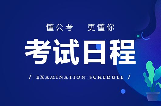 2020年山西公务员考试时间安排表