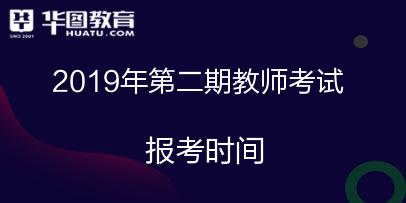 2019年第二期赤峰市中小学校和幼儿园招聘223名工作人员报名时间