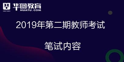 2019年第二期赤峰市中小学校和幼儿园招聘223名工作人员笔试内容