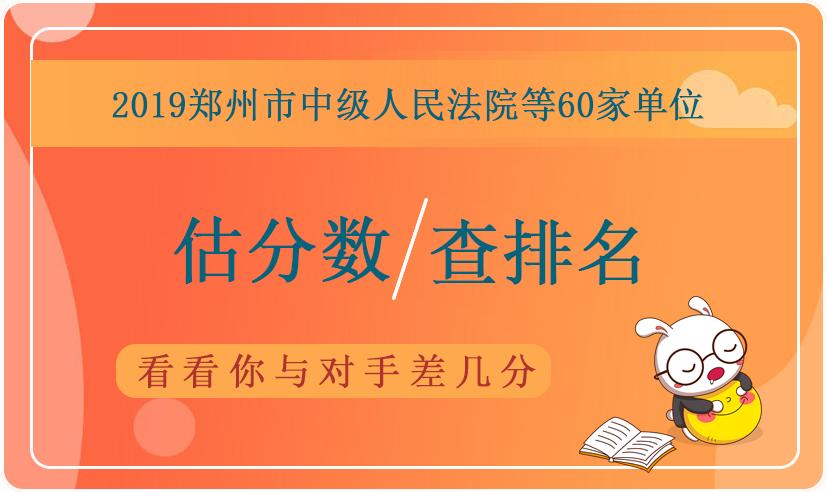 2019郑州市中级人民法院等60家事业单位考试在线