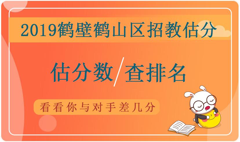 2019鹤壁鹤山区招教估分