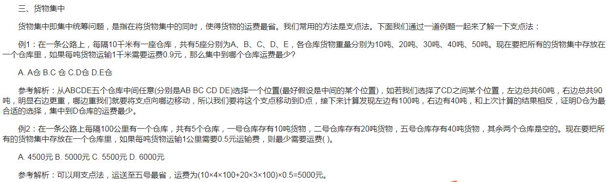 xv.购彩,2020年国考行测统筹问题解析