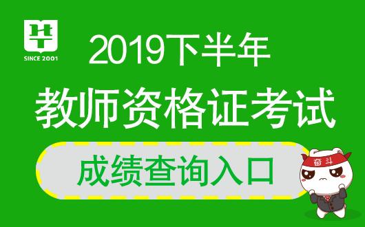 中国教育网:2019下半年新疆教师