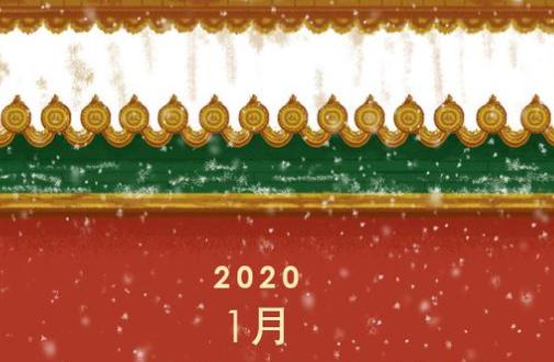2020��考申��狳c:2020年放假安排