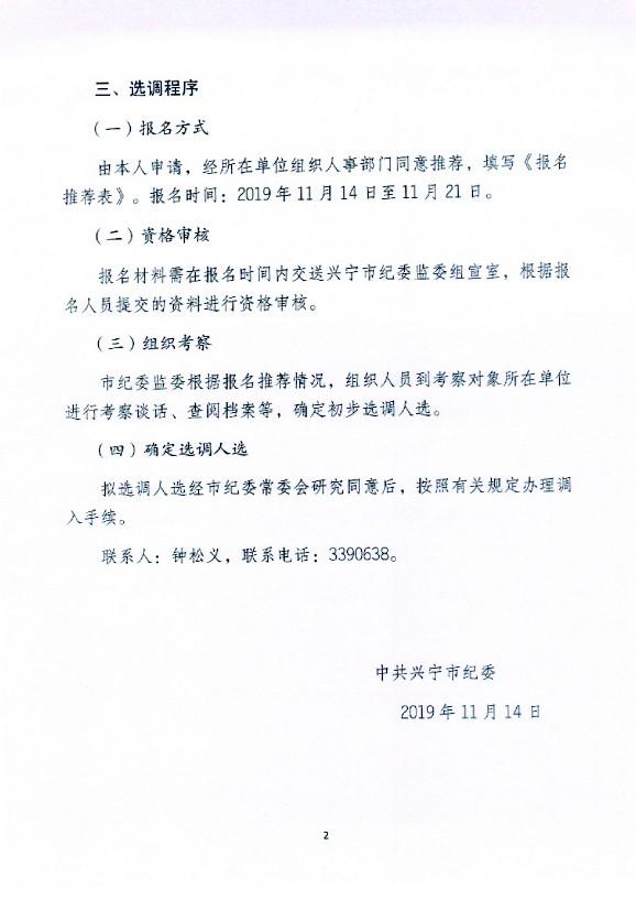 2019興寧紀委選調公務員公告