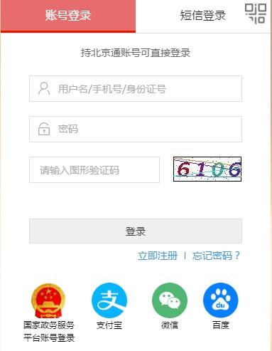 2020北京公务员考试报名确认缴费入口_北京人保局