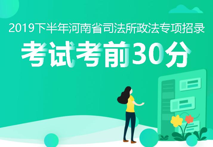 2019河南省司法所招聘公务员考前30分