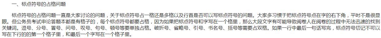 北京pk1o计划全天免费计划,2020年国考申论标点符号用法