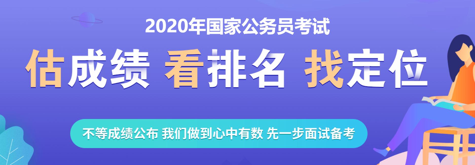 2020廣西國考題目估分