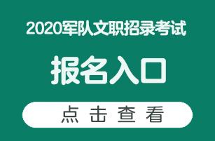 2020全军文职人员考试报名报名入口