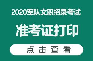 2020钦州市军队文职考试准考证打印入口及时间_广西人事考试网