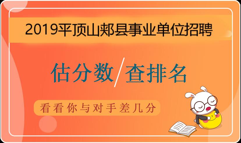 2019平顶山郏县事业单位招聘在线估分