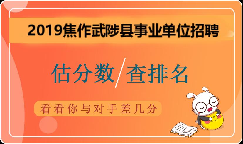 2019焦作武陟县事业单位招聘在线估分