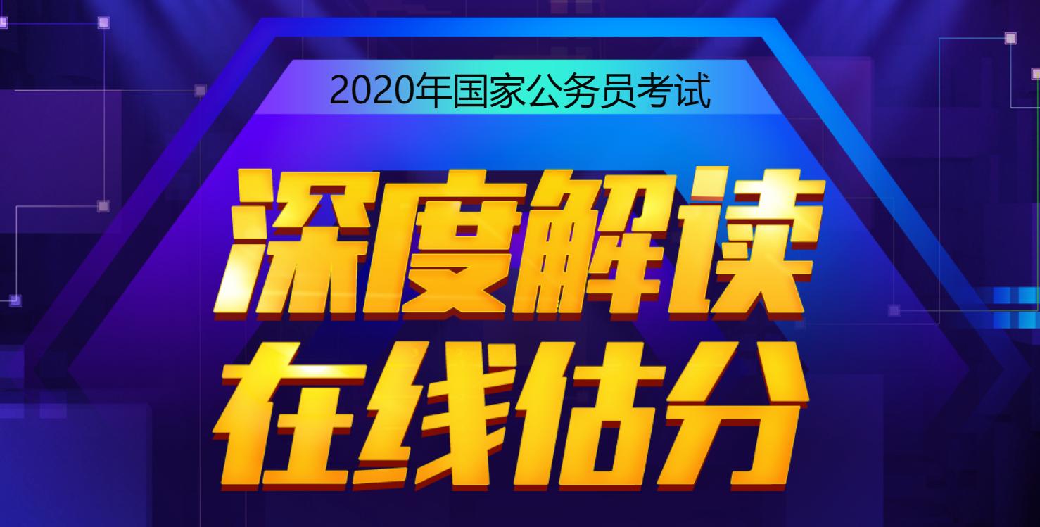 2020年国考新态势:不再唯分取人,更重诚信讲政治