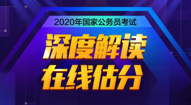 2020国考深度解读 在线估分