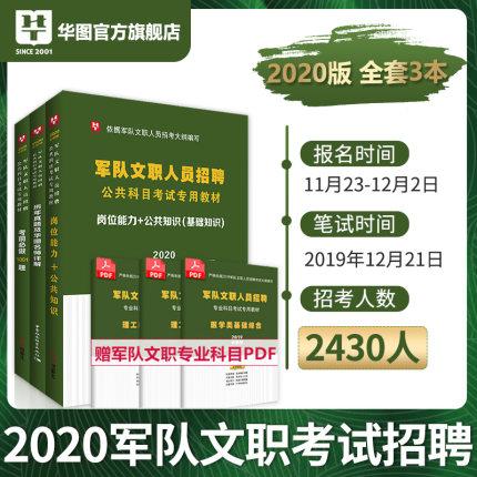 2020军队文职人员招聘考试用书公共科目