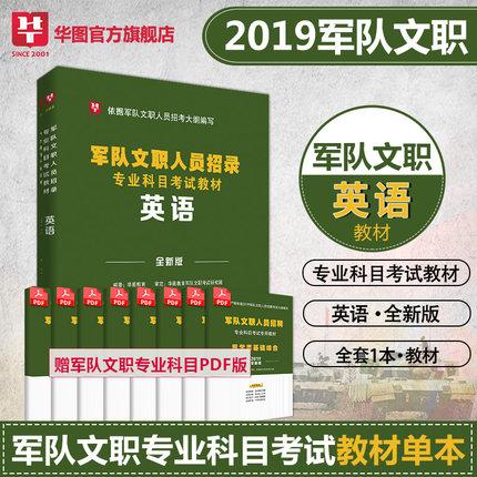 军队文职人员招聘考试2019专业科目--英语