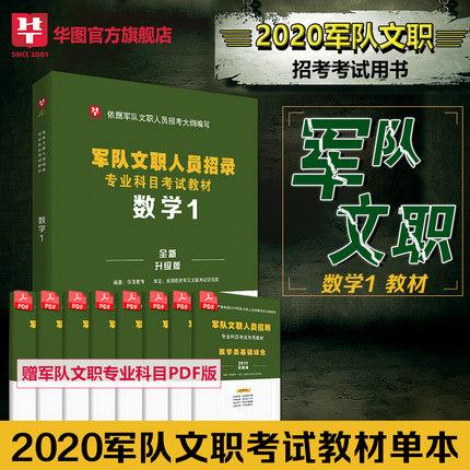 2020军队文职人员招录专业科目考试教材-数学1