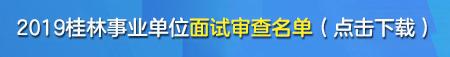 2019桂林事业单位面试名单
