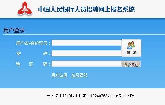 2020中国人民银行招聘笔试成绩查询入口