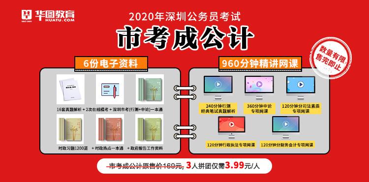 2020年深圳公务员考试资料