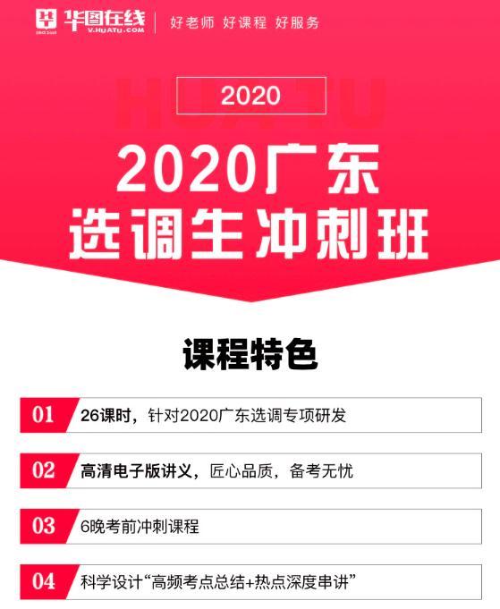 2020广东选调生冲刺班