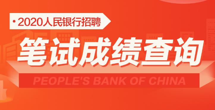 2020中国人民银行招聘笔试成绩查询
