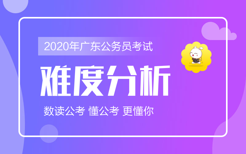 2020年广东公务员考试笔试难度分析