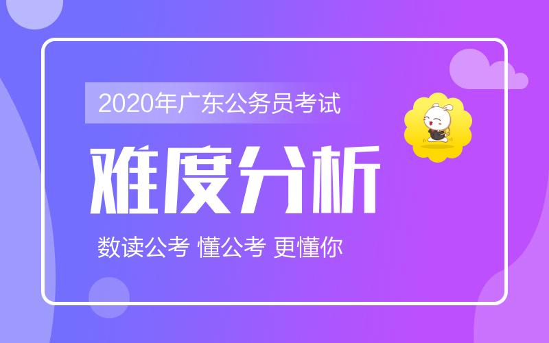 如何在2020年廣省考職位表中查找自己能報考的崗位?