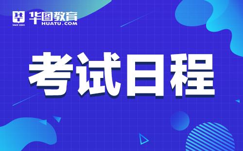 2020年浙江公务员考试将于12月中旬发布公告!