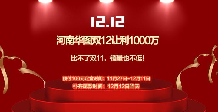 2020年河南华图双十二让利1000万