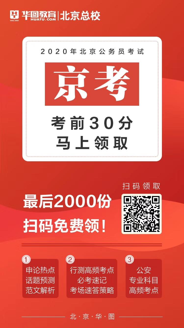 北京公务员考试:2020京考笔试时间