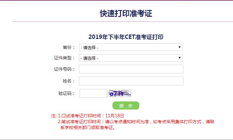 http://www.jiaokaotong.cn/siliuji/279211.html