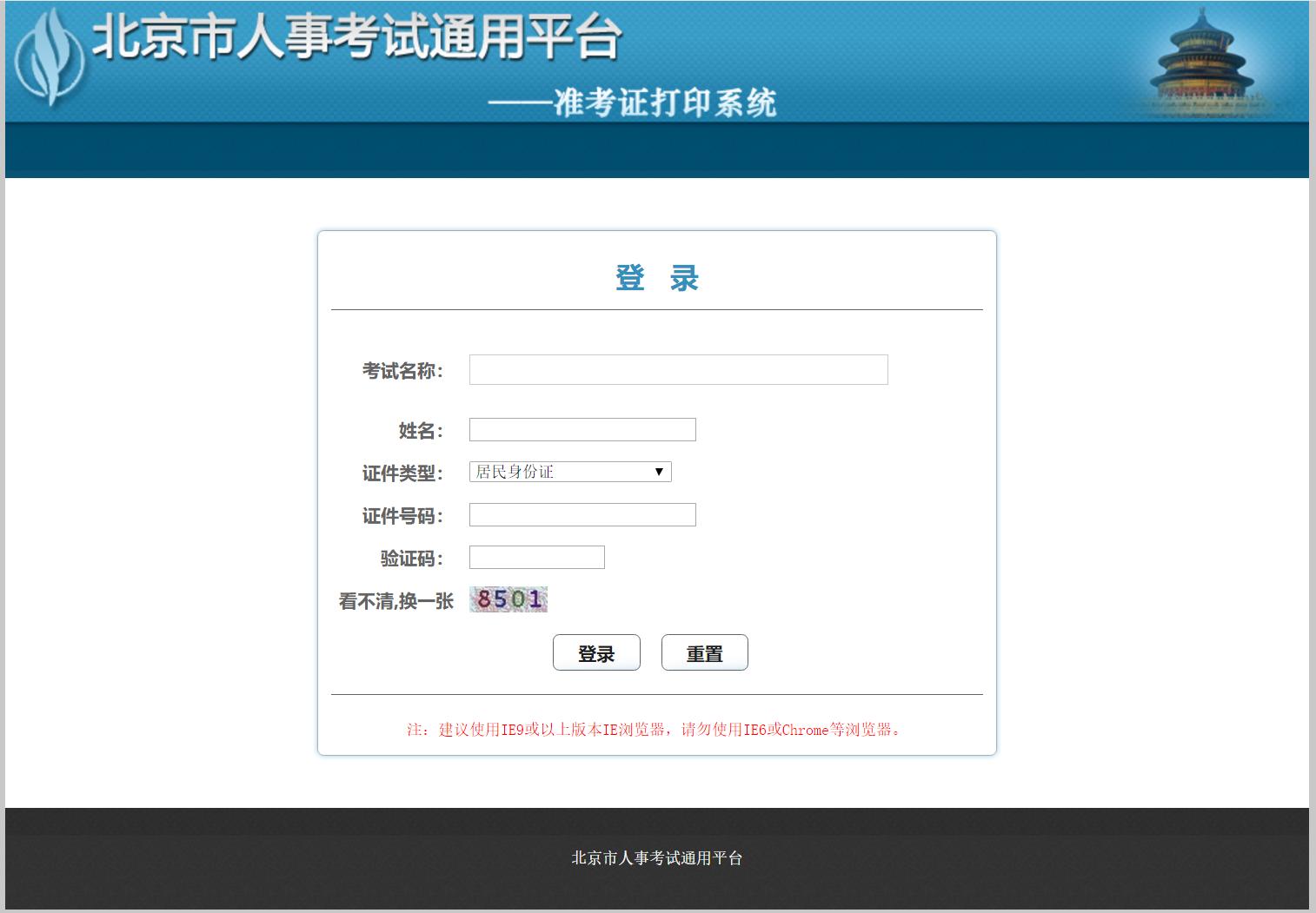 【准考证打印】2020年北京公务员考试准考证打印入口