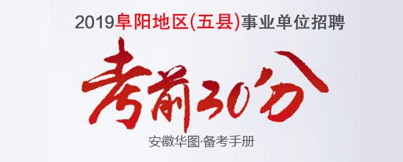 2019阜阳地区(五县)事业单位招聘考前30分