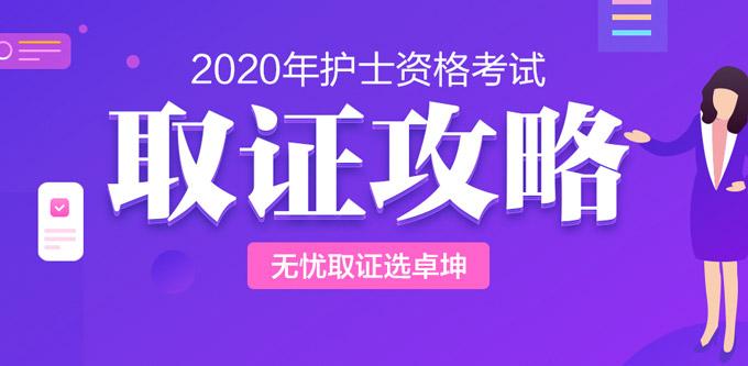 2020年护士资格考试取证攻略